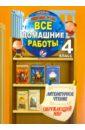 Все домашние работы за 4 класс по литературному чтению и окружающему миру, Суворова С.В.
