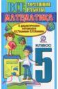 Математика. 5 класс. Все домашние работы к дидактическим материалам А. С. Чеснокова, К. И. Нешкова