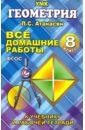 Все домашние работы по геометрии за 8 класс к учебнику и рабочей тетради Атанасяна Л.С., Захарцов М. А.