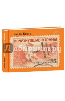 Исчезнувшие страны. 1840-1970 будапешт почтовые марки где