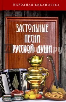 Застольные песни русской души на какую луна лучше сотовый в январе 2014