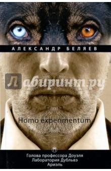 Homo experimentum. Голова профессора Доуэля. Том 1 беляев александр голова профессора доуэля цифровая версия