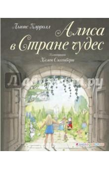 Купить Алиса в Стране чудес, Эксмодетство, Классические сказки зарубежных писателей