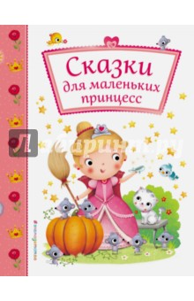 Сказки для маленьких принцесс книги эксмо большая книга сказок