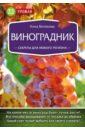 Виноградник. Секреты для любого региона, Белякова Анна Владимировна