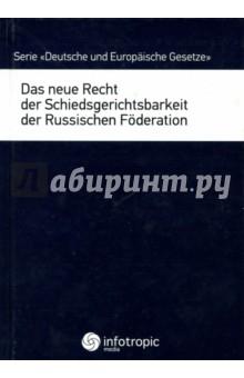 Das neue Recht der Schiedsgerichtsbarkeit der Russischen Foderation das leuchten der stille