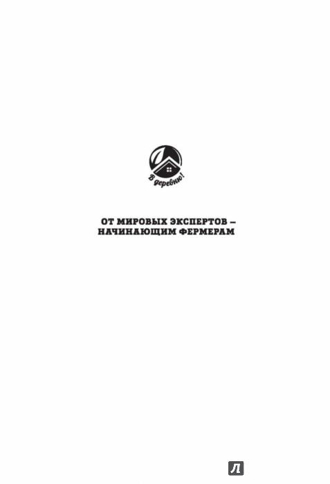 Иллюстрация 1 из 29 для Курочки. Популярные породы и содержание. Иллюстрированная энциклопедия - Фрэнсис Бэссом   Лабиринт - книги. Источник: Лабиринт