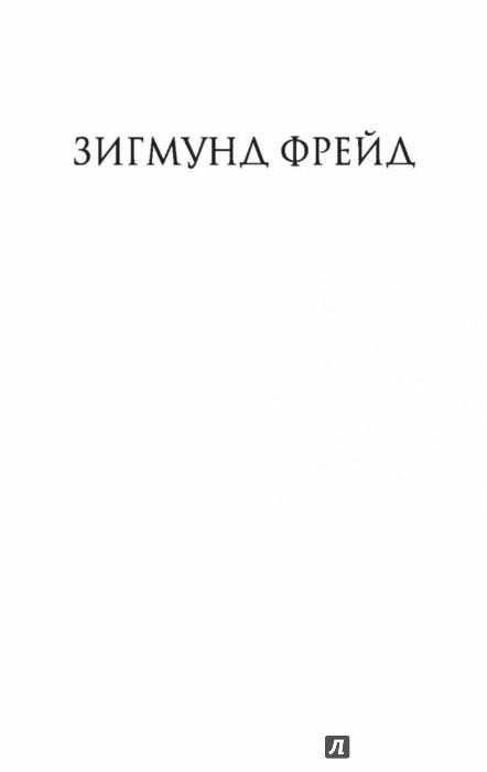Иллюстрация 1 из 14 для Очерки по психологии сексуальности - Зигмунд Фрейд   Лабиринт - книги. Источник: Лабиринт