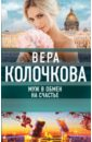 Муж в обмен на счастье, Колочкова Вера Александровна