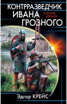 Контрразведчик Ивана Грозного ксения рождественская мистическая москва ключ от библиотеки ивана грозного
