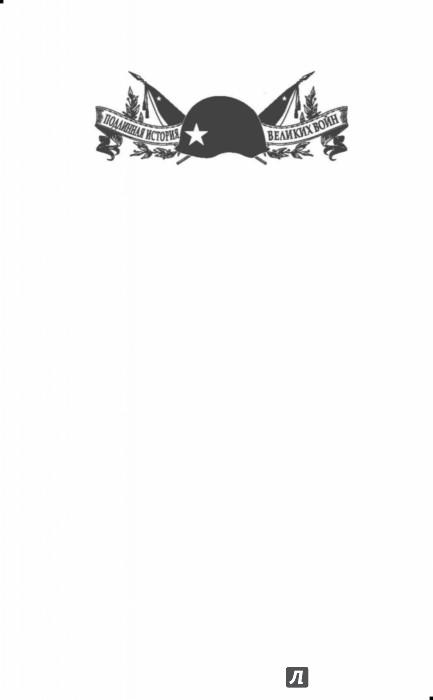 Иллюстрация 1 из 25 для Сталинград. За Волгой для нас земли нет - Алексей Исаев | Лабиринт - книги. Источник: Лабиринт