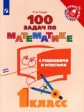 Математика. 100 задач с решениями и ответами. 1 класс. Учебное пособие