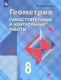 Геометрия. 8 класс. Самостоятельные и контрольные работы. ФГОС
