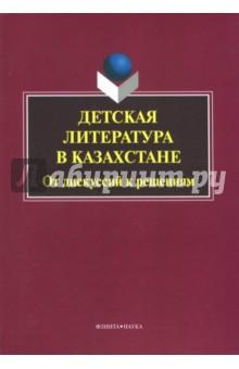 Детская литература в Казахстане. От дискуссий к решениям. Коллективная монография 3 комнатная квартира в казахстане г костанай