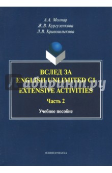 Вслед за English Unlimited C1. Extensive activities. Часть 2 english unlimited pre intermediate b1 coursebook dvd rom