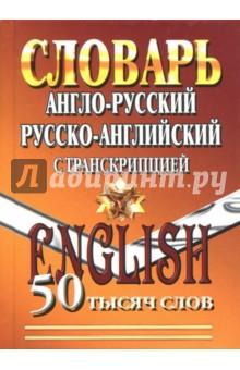 Англо-русский, русско-английский словарь с транскрипцией. 50 000 слов