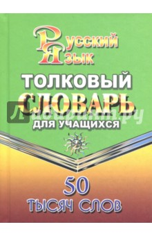 Толковый словарь русского языка для учащихся. 50 000 слов алгебра слова вошедшие в неизвестность