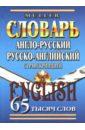 Обложка Англо-русский, русско-английский словарь. 65 000 слов
