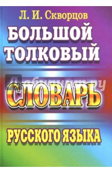 Большой толковый словарь русского языка лекарственные средства полный словарь справочник 2012