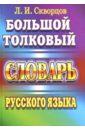 Большой толковый словарь русского языка, Скворцов Лев Иванович