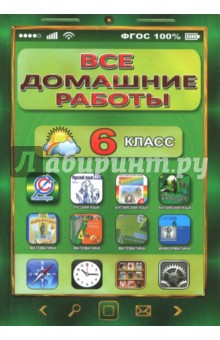 Все домашние работы за 6 класс по русскому и английскому языку, математике, информатике. ФГОС