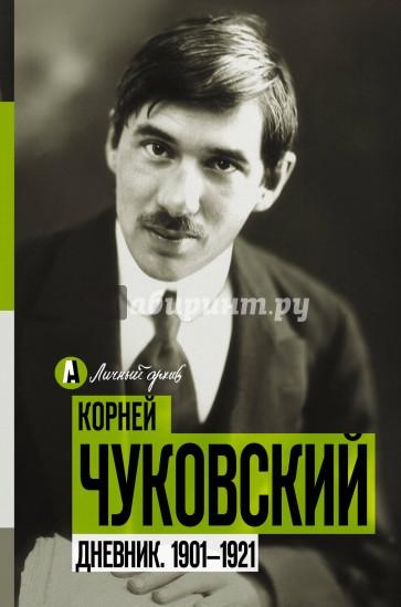 Дневник. 1901-1921, Чуковский Корней Иванович