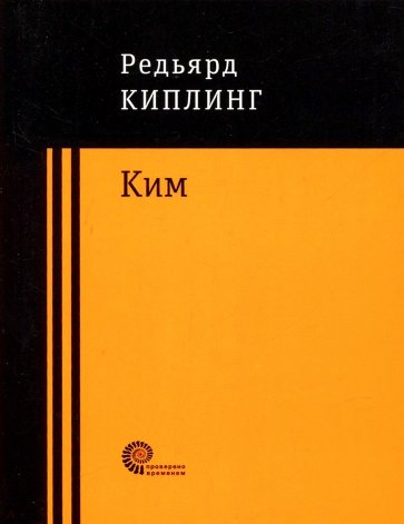 Ким, Киплинг Редьярд Джозеф