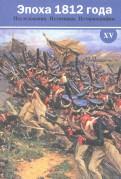 Эпоха 1812 года. Исследования. Источники. Историография. XV