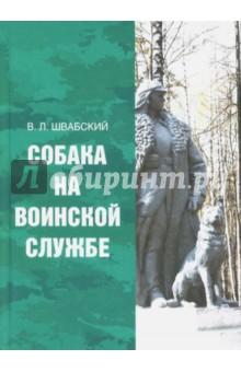 Собака на воинской службе валентин рунов удар по украине вермахт против красной армии