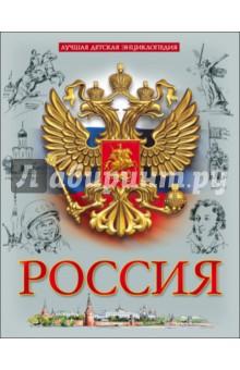 Россия кто мы о земле земном отечестве и государстве