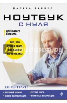 Ноутбук с нуля для любого возраста ноутбук