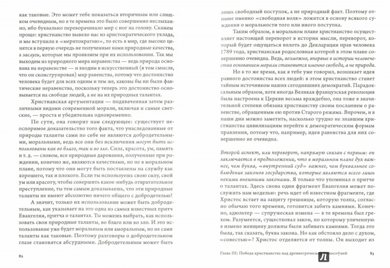 Иллюстрация 1 из 22 для Краткая история мысли. Трактат по философии - Люк Ферри   Лабиринт - книги. Источник: Лабиринт