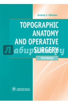 Topographic Anatomy and Operative Surgery. Textbook cryosurgery in oral and maxillofacial surgery
