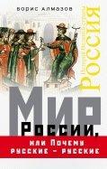 Мир России, или Почему русские - русские