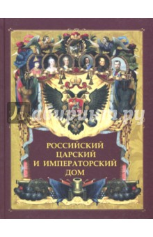 Российский царский и императорский дом дом романовых