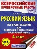 ВПР. Русский язык. 4 класс. Все виды заданий для подготовки