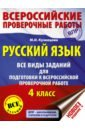 Обложка ВПР Русский язык. 4 класс. Все виды заданий для подготовки