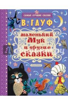 Маленький Мук и другие сказки азбукварик книга маленький мук самые любимые сказки