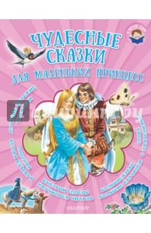 Чудесные сказки для маленьких принцесс книги издательство аст чудесные сказки в стихах