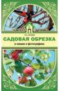 Обложка Садовая обрезка в схемах и фотографиях