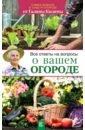 Обложка Все ответы на вопросы о вашем огороде