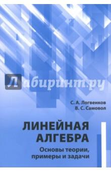 Линейная алгебра. Основы теории, примеры и задачи в р ахметгалиева математика линейная алгебра