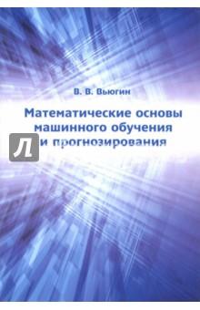 Математические основы машинного обучения и прогнозирования основы теории корабля