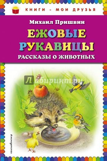 Ежовые рукавицы. Рассказы о животных, Пришвин Михаил Михайлович