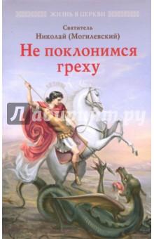 Не поклонимся греху купить шину в челябинске нокиан р17