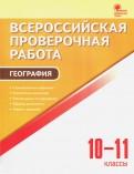 ВПР. География. 10-11 классы ФГОС