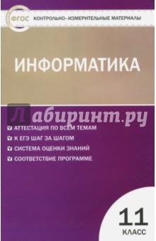 Книга Информатика класс Ольга Масленикова Купить книгу  Информатика 11 класс