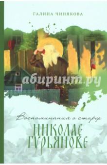 Воспоминания о старце Николае Гурьянове
