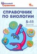 Справочник по биологии. 5-11 классы ФГОС