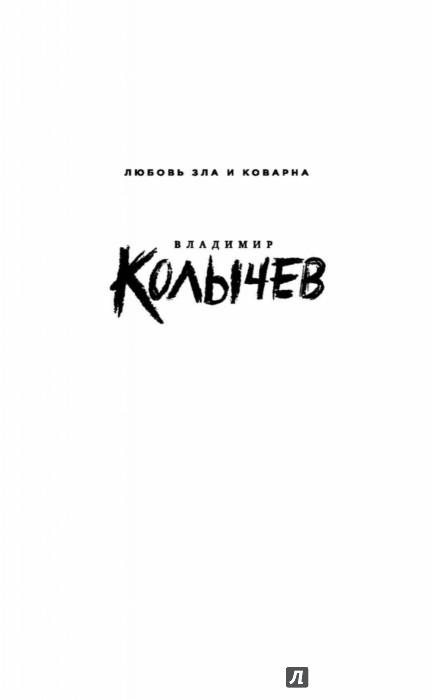 Иллюстрация 1 из 14 для Правильная девчонка - Владимир Колычев | Лабиринт - книги. Источник: Лабиринт